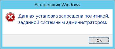 Запрет на установку программ win7