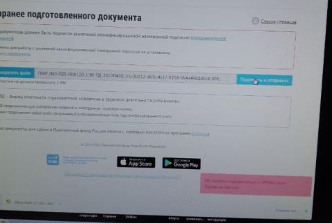 Не удалось подключиться к VipNet Local signature service ПФР
