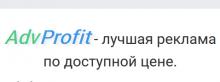 Адвпрофит