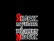 Яндекс музыка и плагин NetVideoHunter